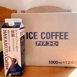 神戸クラフトコーヒー焙煎所 リキッドアイスコーヒー 1L     無糖 12本