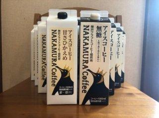 神戸クラフトコーヒー焙煎所 リキッドアイスコーヒー1L 無糖6本加糖6本