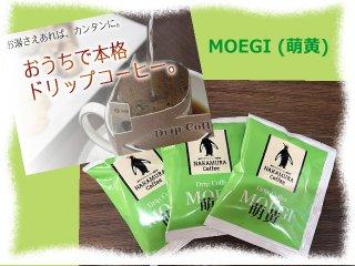 ドリップコーヒー   MOEGI(萌黄)12個入り(おまけつき)