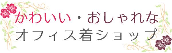 事務服/会社制服/レディーススーツ専門店