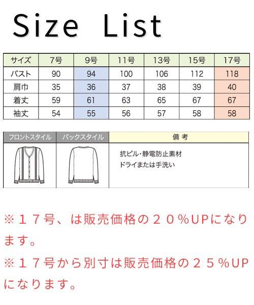 3170/サイズ表