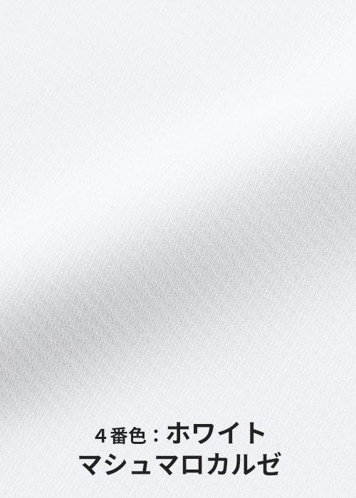 06170/4:ホワイトの生地「マシュマロカルゼ」