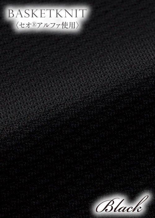 61690/2:ブラックの生地「バスケットニット」