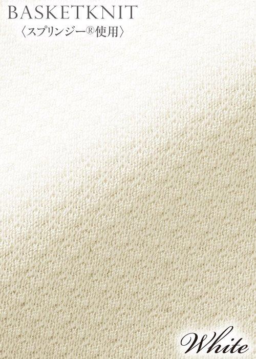 61690/4:ホワイトの生地「バスケットニット」