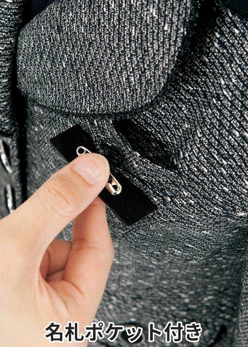 61680:名札ポケット付き