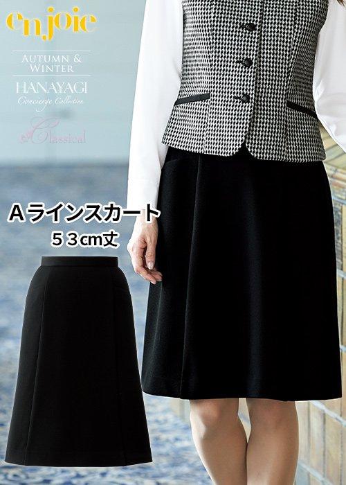 美しい麗人スタイルをお約束!事務服Aラインスカート