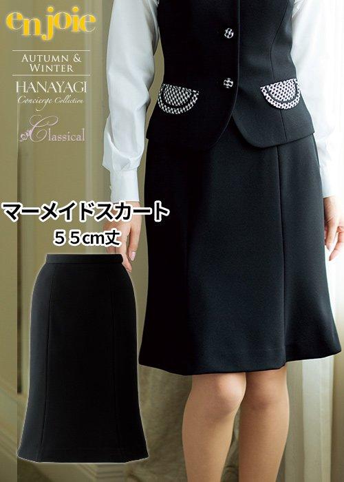 商品型番:51452|お出迎え美人の強い味方!やる気を応援するマーメイドラインスカート|ジョア 51452