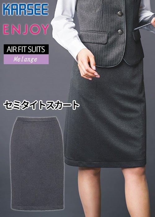 商品型番:EAS416|≪無地≫自在にクロスコーディネート!ストレッチニットセミタイトスカート|カーシーカシマ EAS416