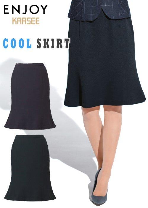 究極に涼しいマーメイドラインスカート