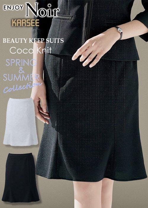 比類なきエレガンスが薫り立つニットマーメイドラインスカート