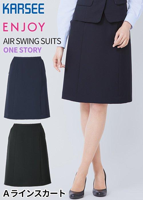 【定番】見た目ではわからないウエストゴム仕様のAラインスカート≪無地≫|カーシーカシマ EAS638