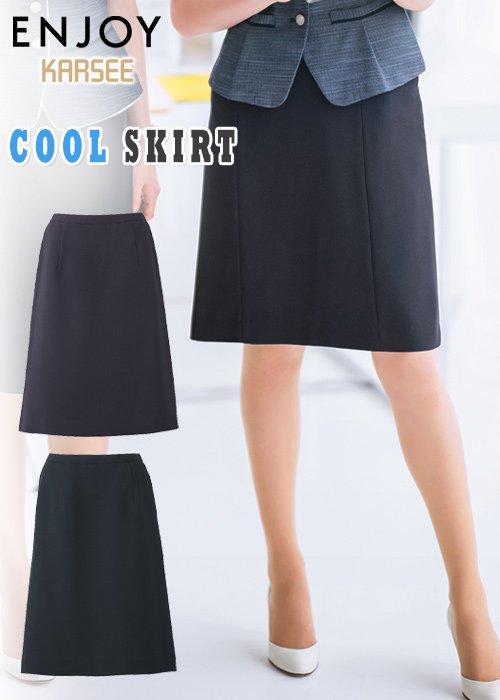 究極に涼しいAラインスカート