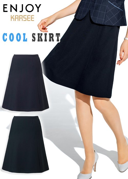 究極に涼しいフレアスカート