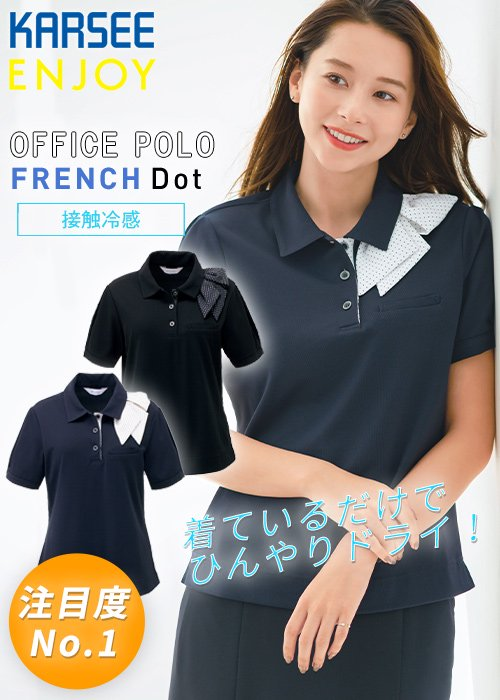 夏のオフィススタイルの新定番☆小粋な大人のポロシャツ