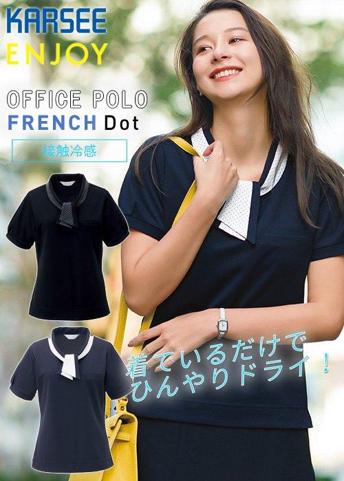 夏のオフィススタイルの新定番★小粋な大人のポロシャツ