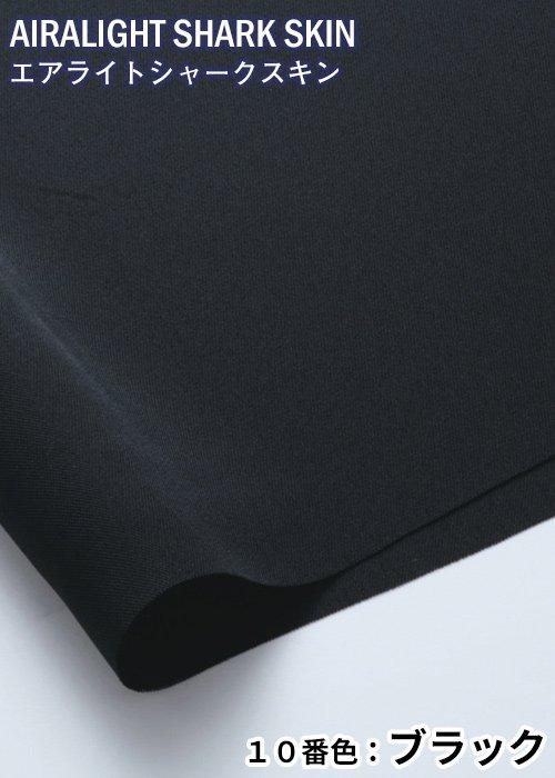 """ESS666/10番色:ブラックの生地「エアライトシャークスキン」"""""""