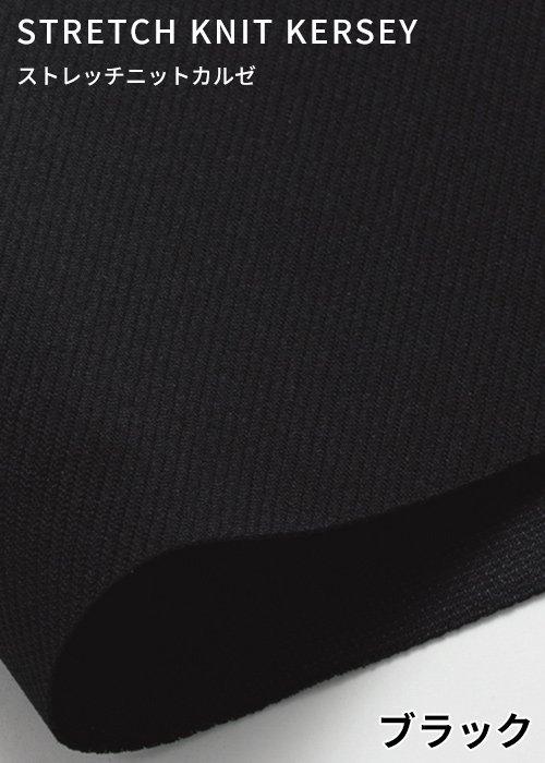 EAS686/10:ブラックの生地「ストレッチニットカルゼ」