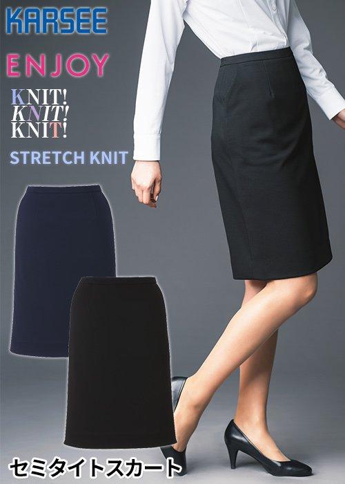 シワになりにくいストレッチニットのセミタイトスカート