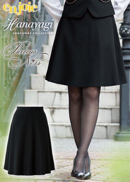 カルゼの変形織りフレアースカート