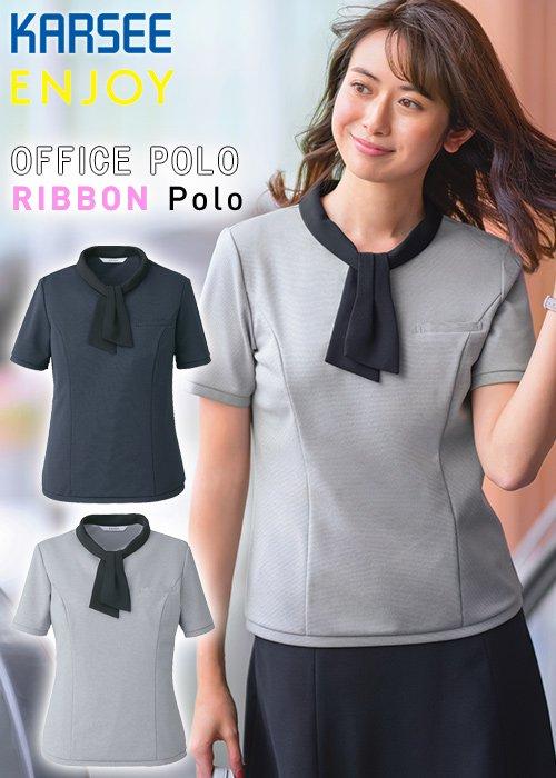 エレガントな配色衿のニット素材で上品なオフィスポロシャツ|カーシーカシマ ESP706