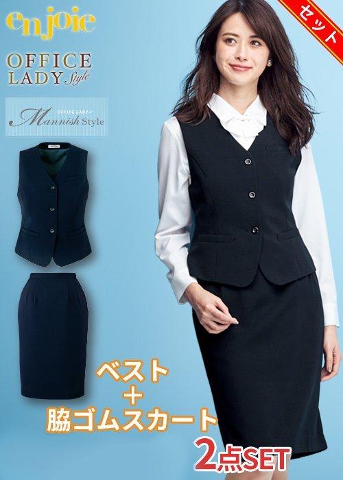 【プチプラセット】コーディネート多彩でベーシックなネイビー色ベスト+スカート|ジョア 11070-51076-SET
