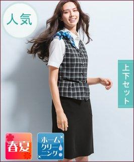 【人気セット】風を通して涼しいチェック柄の夏ベスト+バリュープライスのスカート|カーシーカシマ|ESV662|ESS666
