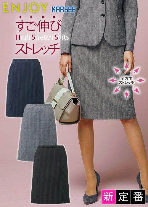 【定番ストライプ】すご伸び!4wayハイストレッチウールAラインスカート|カーシーカシマ EAS713