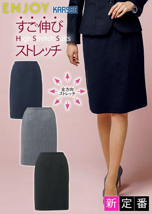 【定番ストライプ】すご伸び!4wayハイストレッチウールセミタイトスカート|カーシーカシマ EAS714