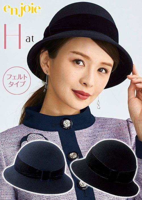 【18-19年秋冬新作】フェルトタイプのコーム付き帽子|ジョア OP503