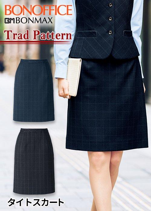 【リーズナブル】Value Styleトラッドパターン|組み合わせ自由なチェックのセミタイトスカート|ボンマックス AS2309