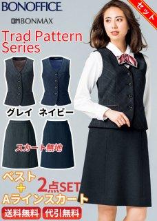【人気リーズナブル】ベストがValue Styleトラッドパターンな組み合わせのベスト+Aラインスカート上下セット|ボンマックス AV1265-AS2307-SET