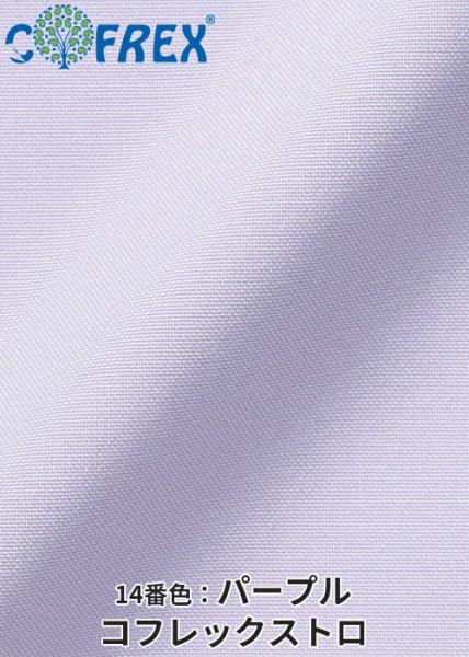 14番色:パープル