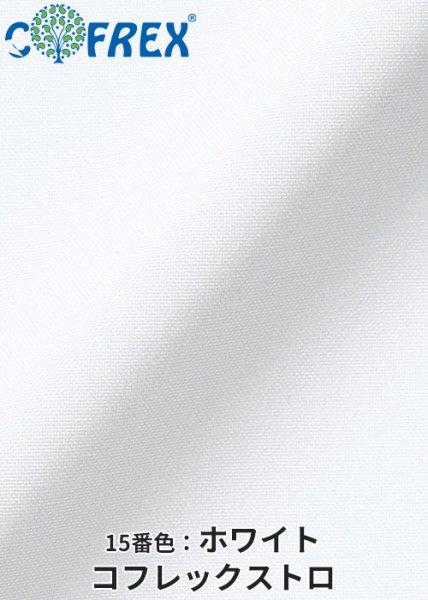 15番色:ホワイト