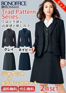 【人気リーズナブル】優し気な杢調の素材で高級感を醸し出すValue Style組み合わせのジャケット+Aラインスカート上下セット|ボンマックス AJ0260-AS2307-SET