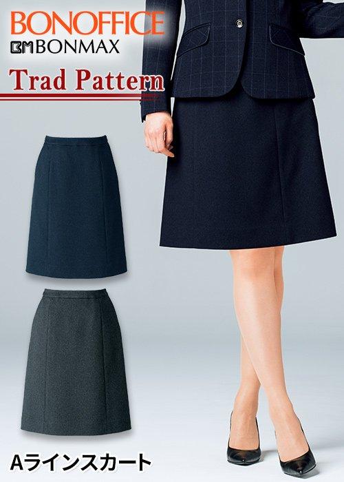 【18-19年秋冬新作】Value Styleトレッドパターンシリーズの組み合わせ自由なAラインスカート|ボンマックス AS2307