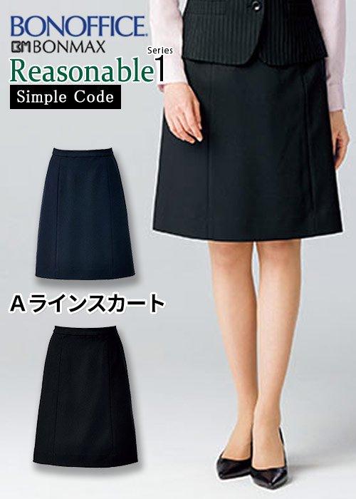 【リーズナブル】上品な着こなしと親しみやすさを両立できるAラインスカート|ボンマックス AS2302