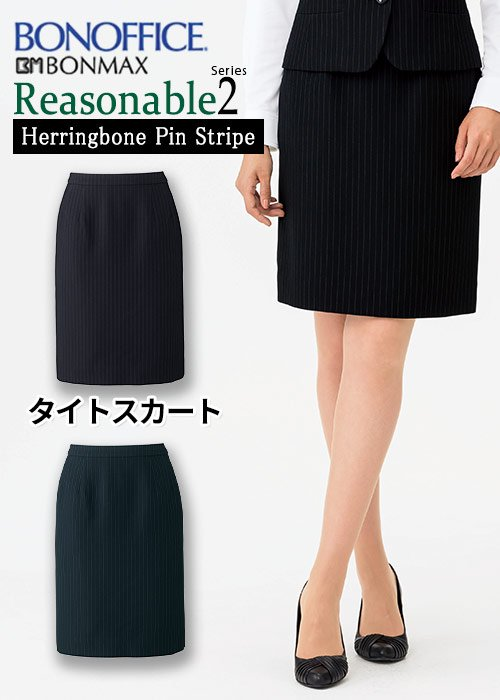 【リーズナブル】スマート見えするシャープなフォルムのタイトスカート|ボンマックス AS2285