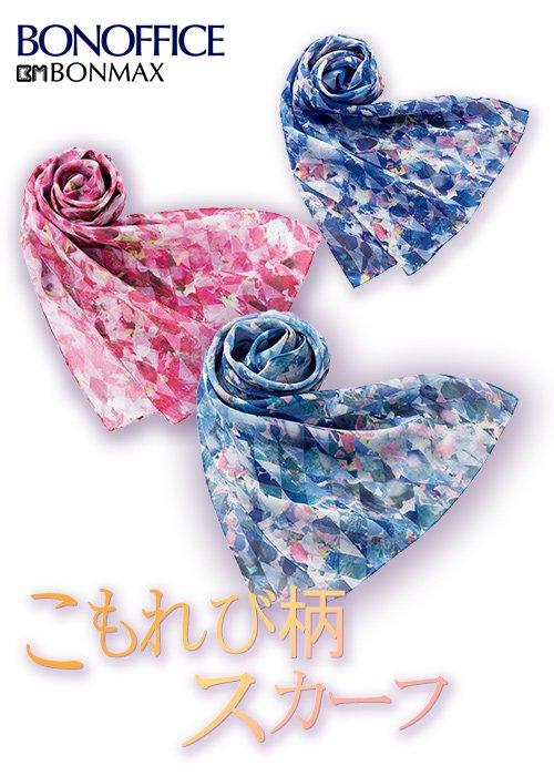 淡いトーンの色合いと柔らかな素材感の優しいスカーフ|ボンマックス BA9139