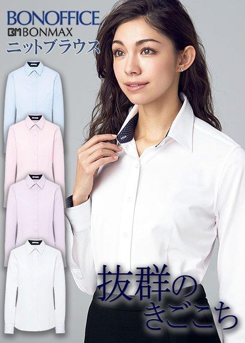 商品型番:RB4158|ニットなのにシャツ感のある生地の光沢が美しい長袖ブラウス|ボンマックス RB4158