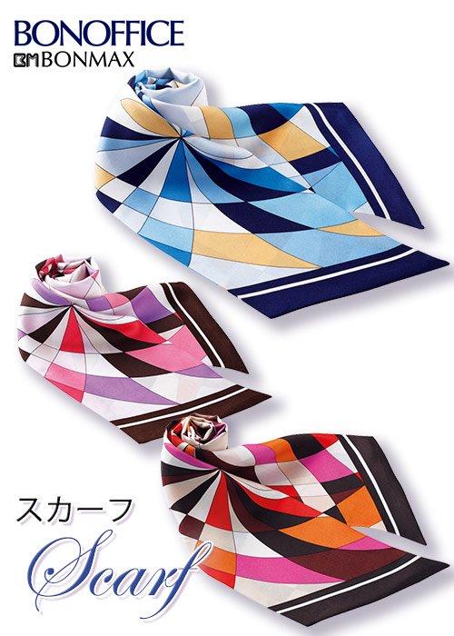 主張するビビットカラーが顔まわりを明るい印象にしてくれるスカーフ|ボンマックス BA9120
