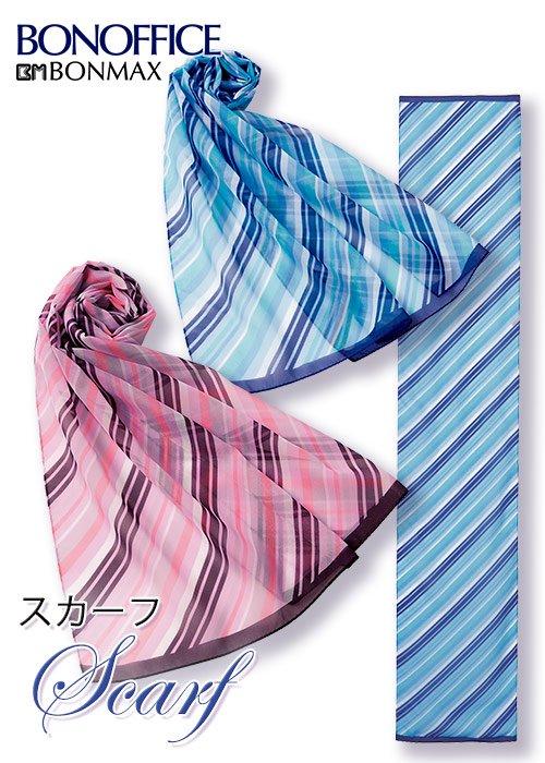 シンプルなストライプ柄の清潔感溢れるスカーフ|ボンマックス BA9130