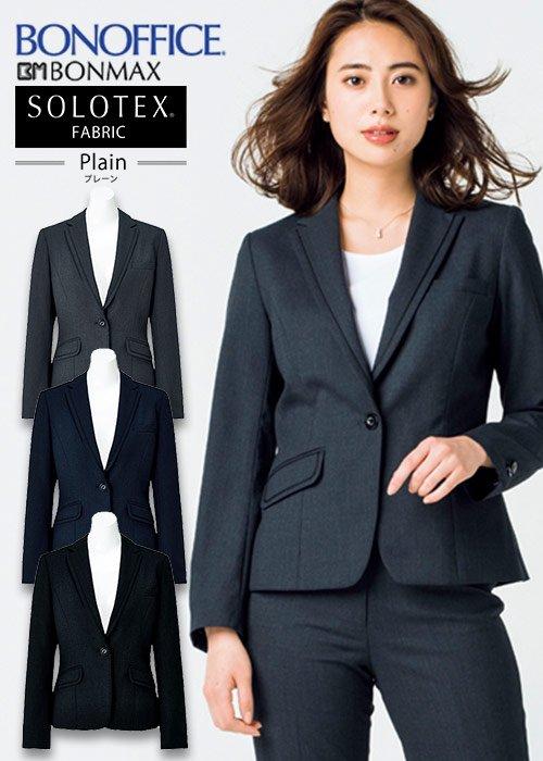商品型番:AJ0250|衿のブレードや1つボタンがシャープな印象のジャケット|ボンマックス AJ0250