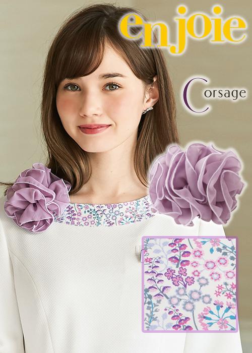 商品型番:OP160|【2019年春夏新作】紫の淡い色合いが上品なコサージュ|ジョア OP160