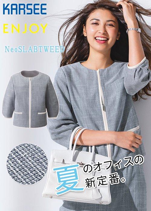 【2019年春夏新作】風が通り抜けるような清涼感に包まれる上質なライトジャケット カーシーカシマ ESJ731