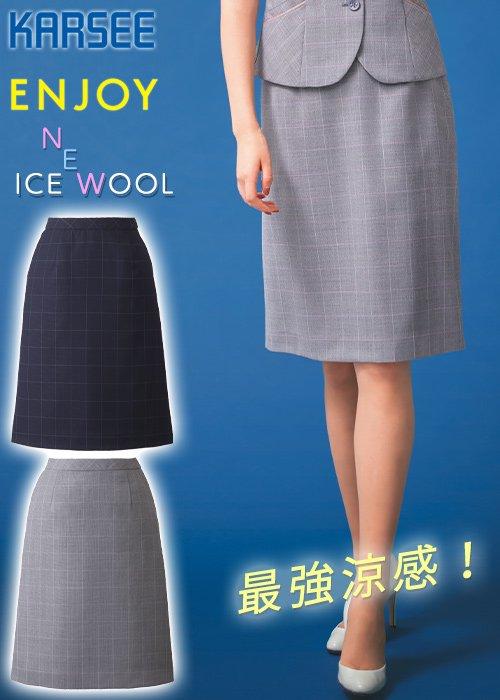 ひんやりアイスタッチのサマーウールAラインスカート≪最強涼感≫|カーシーカシマ ESS741