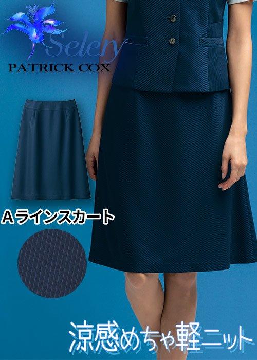 商品型番:S-16851| 【2019年春夏新作】着るたびに晴れやかな気持ちが高まるAラインスカート|セロリー S-16851