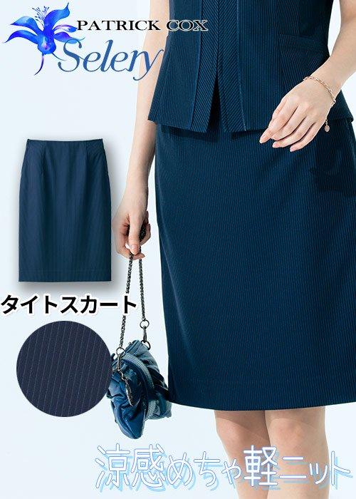 商品型番:S-16841| 【2019年春夏新作】仕事服に新しいときめきを届けるパトリックコックスのタイトスカート|セロリー S-16841