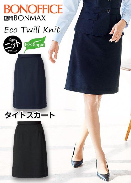 商品型番:AS2311|【2019年春夏新作】知的な印象を与えるスッキリ見えするセミタイトスカート|ボンマックス AS2311
