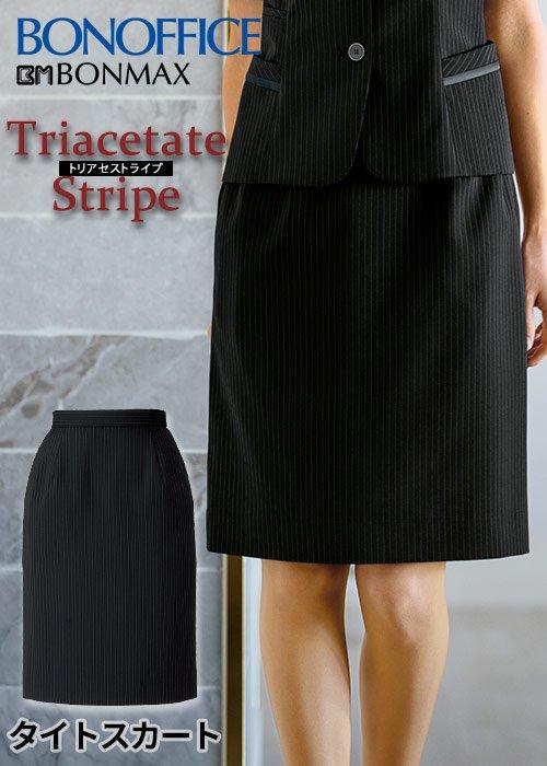 【2019年春夏新作】後ろベンツで脚さばきの良いシャープな印象のタイトスカート|ボンマックス  BCS2705