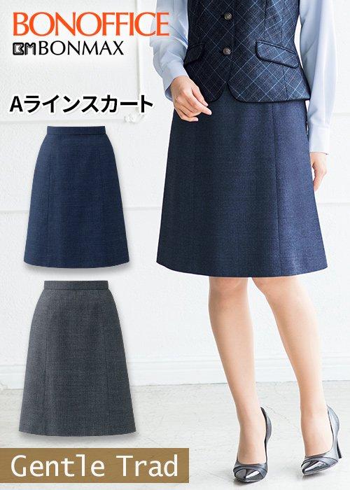 【19-20年秋冬新作】業界で大人気!上品なカラーのAラインスカート|ボンマックス AS2312